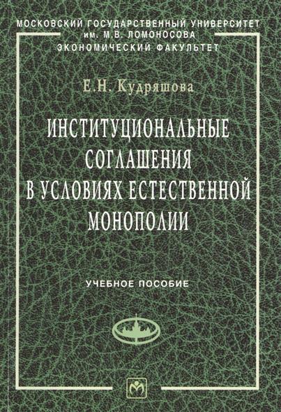 Институциональные соглашения в условиях естественной монополии. Учебное пособие