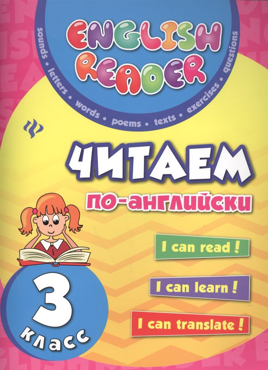 Читаем по-английски. 3 класс
