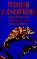 Чегодаев А. Гекконы и хамелеоны Содержание