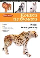 Кошки из бумаги Книга-конструктор