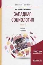 Западная социология. Часть 2. Учебник