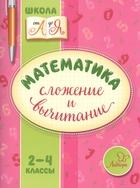 Математика. Сложение и вычитание. 2-4 классы