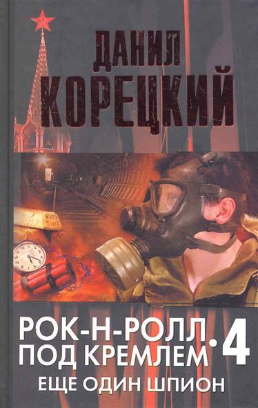 Корецкий Д. Рок-н-ролл под Кремлем 4 Еще один шпион ник рок н ролл дежурный по небу dvd
