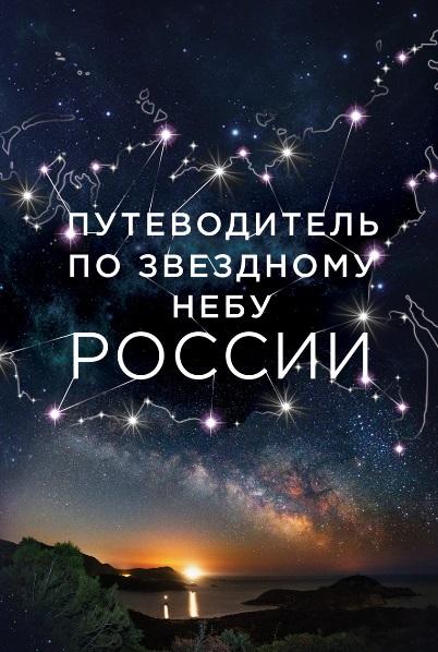 Позднякова И., Катникова И. Путеводитель по звездному небу России potato p4012