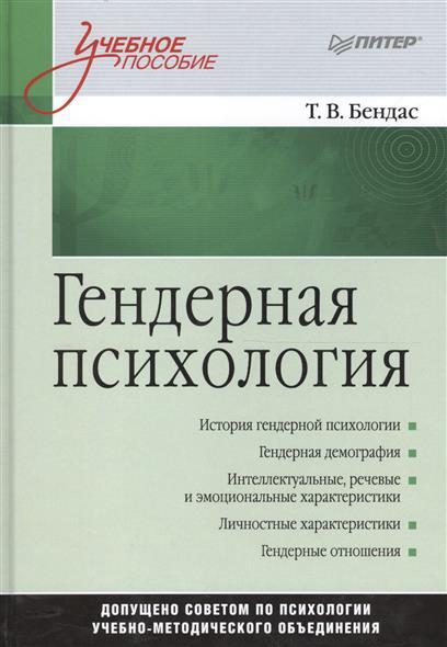 Бендас Т. Гендерная психология