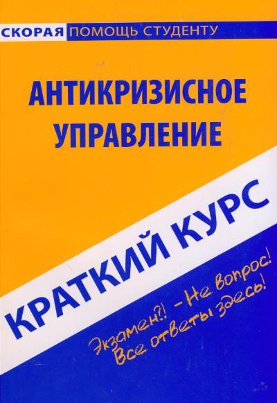 Носова Н. Краткий курс по антикризисному управлению