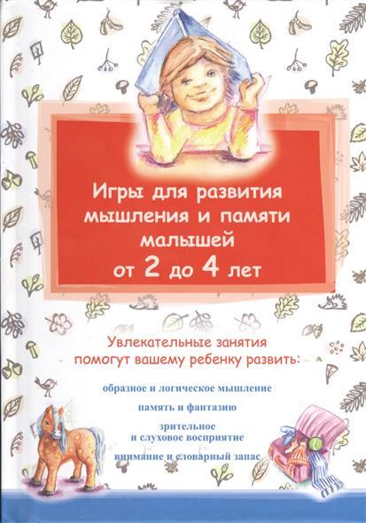 Демиденко Ю. (ред.) Игры для развития мышления и памяти малышей от 2 до 4 лет