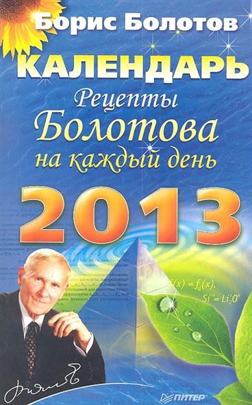Календарь. Рецепты Болотова на каждый день. 2013