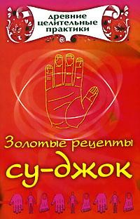 Кановская М. (сост.) Золотые рецепты су-джок кановская м б полная лунная энциклопедия