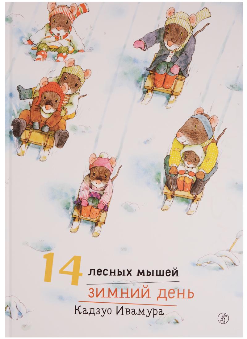 14 лесных мышей. Зимний день от Читай-город