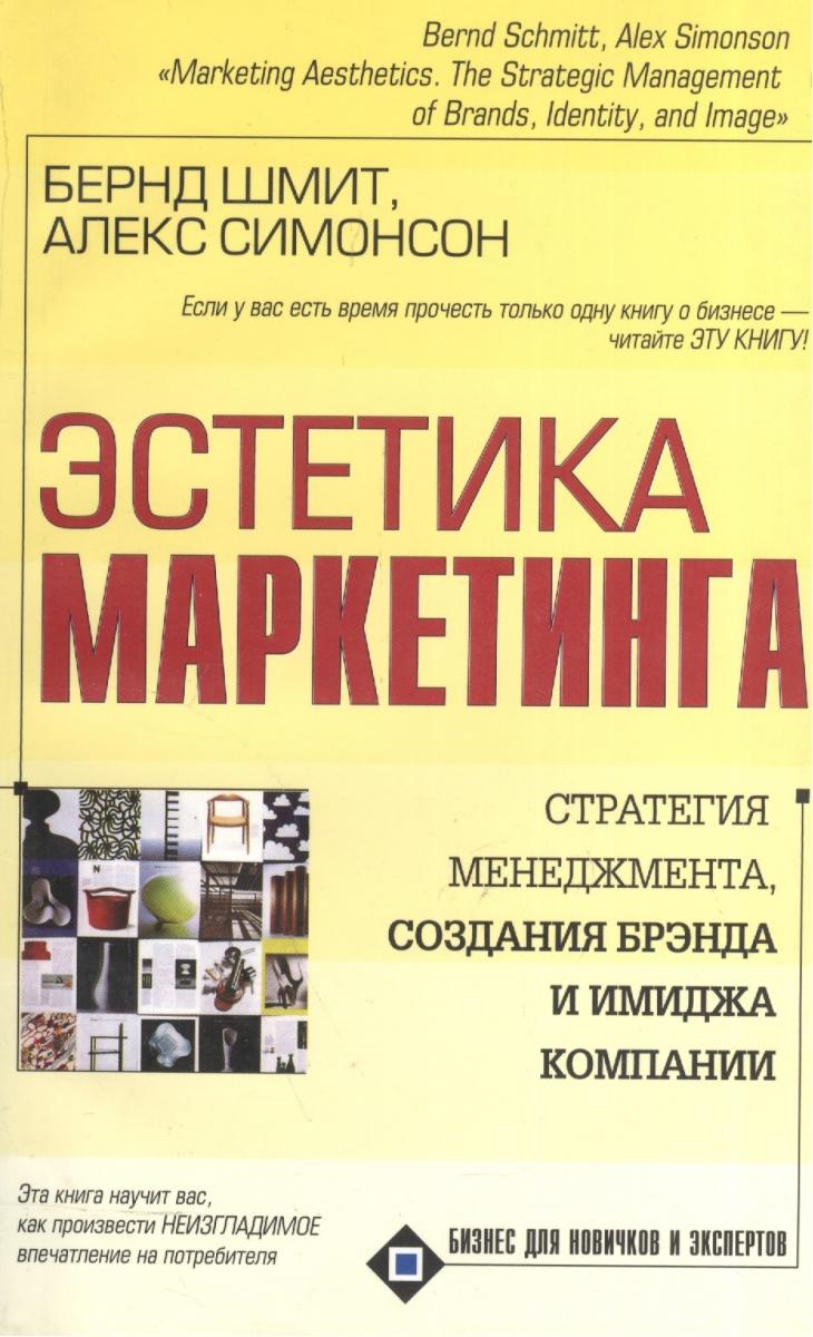 Шмит Б., Симонсон А. Эстетика маркетинга цена