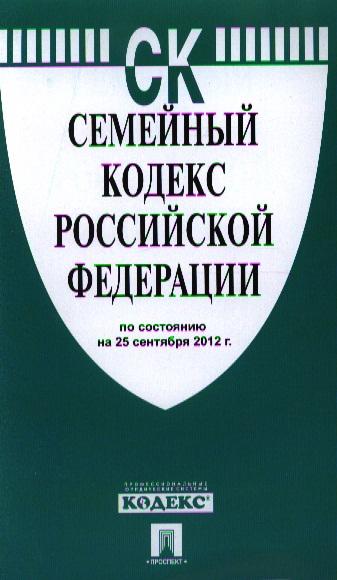 Семейный кодекс Российской Федерации по состоянию на 25 сентября 2012 г.