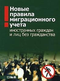 Новые правила миграционного учета иностр. граждан и лиц без гражданства