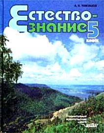 Естествознание 5 кл Никишов