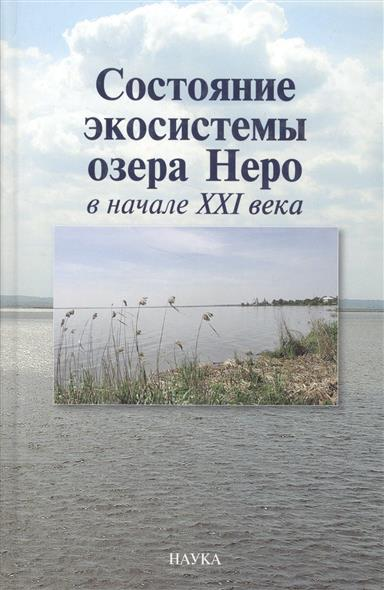 Состояние экосистемы озера Неро в начале XXI века