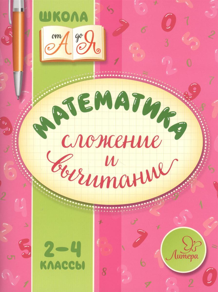 Крутецкая В. Математика. Сложение и вычитание. 2-4 классы крутецкая в математика сложение и вычитание 2 4 классы