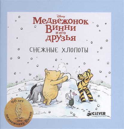 где купить Фокина Ю. (пер.) Медвежонок Винни и его друзья. Снежные хлопоты ISBN: 9785906882073 по лучшей цене