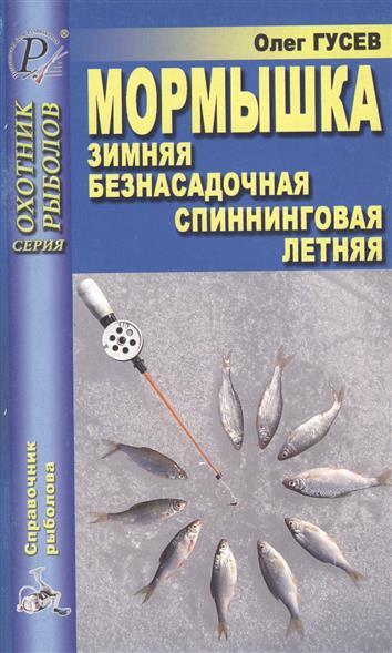 Мормышка: зимняя, безнасадочная, спиннинговая, летняя