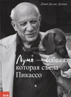 Лумп - собака, которая съела Пикассо