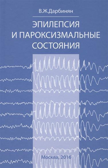 Дарбинян В. Эпилепсия и пароксизмальные состояния. Клиника, диагностика, лечение (+CD)
