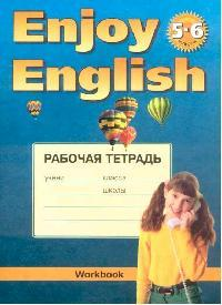 Биболетова М. Enjoy English-3 5-6 кл Р/т биболетова м бабушис е enjoy english 10 кл р т 2 контрольные работы