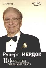 Крейнер С. Руперт Мердок 10 секретов крупнейшего в мире медиамагната мердок а время ангелов