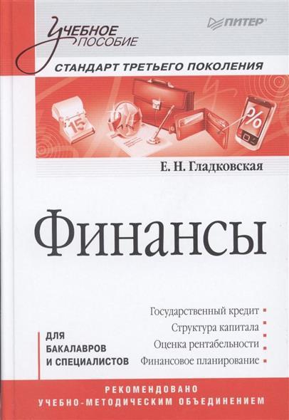 Гладковская Е. Финансы учебники проспект финансы уч 3 е изд