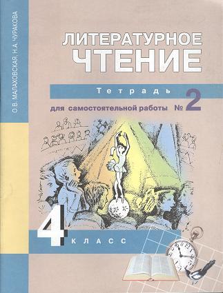Малаховская О., Чуракова Н. Литературное чтение. Тетрадь для самостоятельной работы № 2. 4 класс