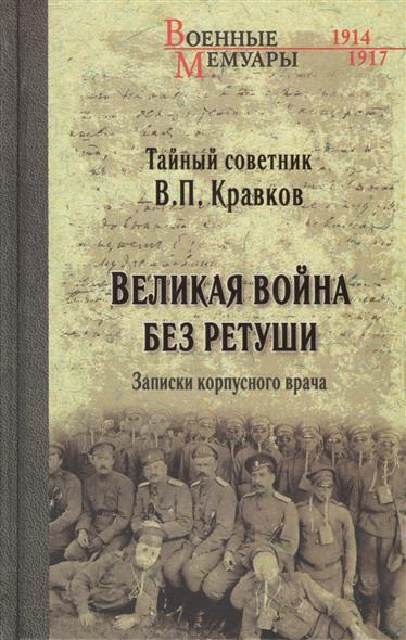Кравков В. Великая война без ретуши. Записки корпусного врача