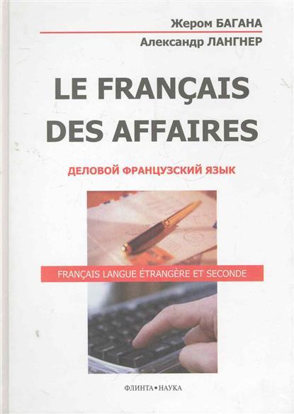 La Francais Des Affaires Деловой французский язык