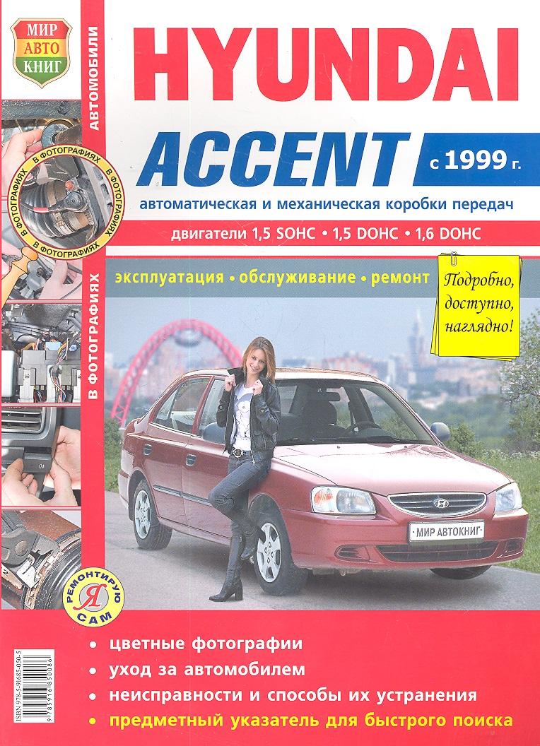 Фомин К. (ред.) Автомобили Hyundai Accent