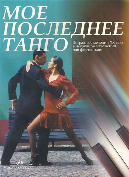 Мое последнее танго Эстрадные мелодии 20 века…