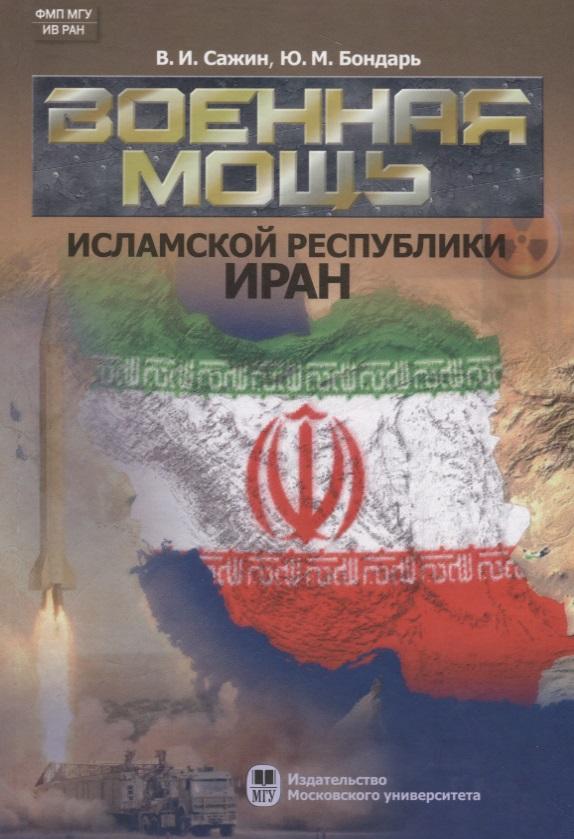 Сажин В., Бондарь Ю. Военная мощь Исламской Республики Иран