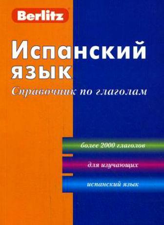 Испанский язык Справочник по грамматике