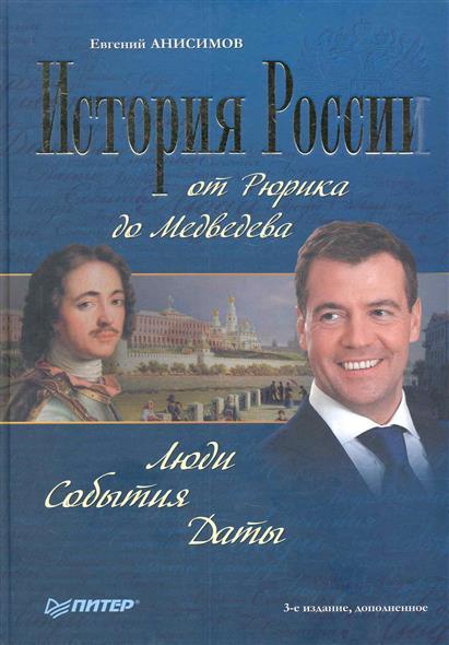 Сотрудники  Анисимов Евгений Викторович  Национальный