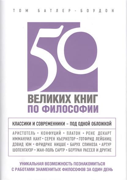 купить Батлер-Боудон Т. 50 великих книг по философии недорого