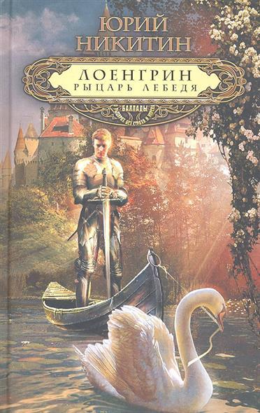 Никитин Ю. Лоенгрин рыцарь Лебедя никитин ю человек изменивший мир