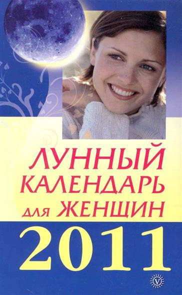 Лунный календарь для женщин на 2011 год