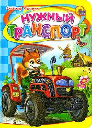 Нестеренко В.: Нужный транспорт