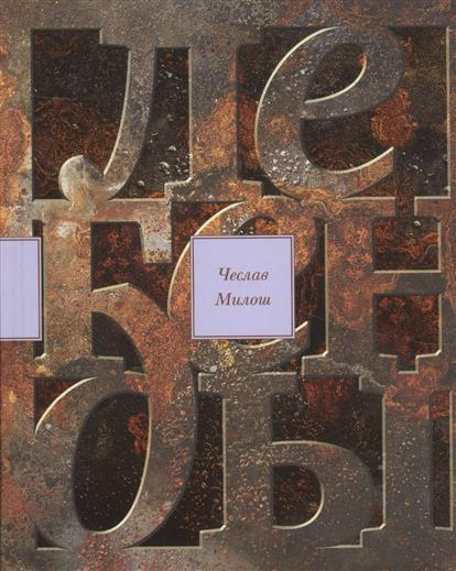 Милош Ч. Легенды современности милош карадаглич studioorchester der europaischen filmphilharmonie кристоф израэль milos karadaglic latino gold cd dvd