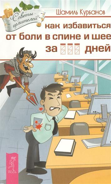 Курбанов Ш. Как избавиться от боли в спине и шее за ___ дней
