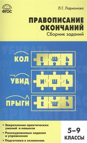 Правописание окончаний. Сборник заданий. 5-9 класс