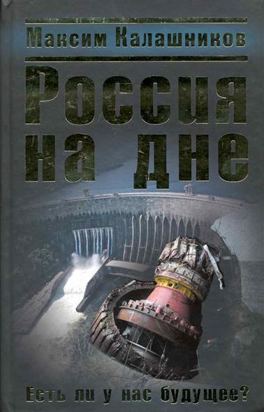 Россия на дне Есть ли у нас будущее