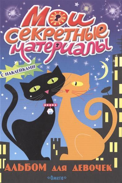 Альбом для девочек с наклейками Мои секретные материалы. Кошки на крыше
