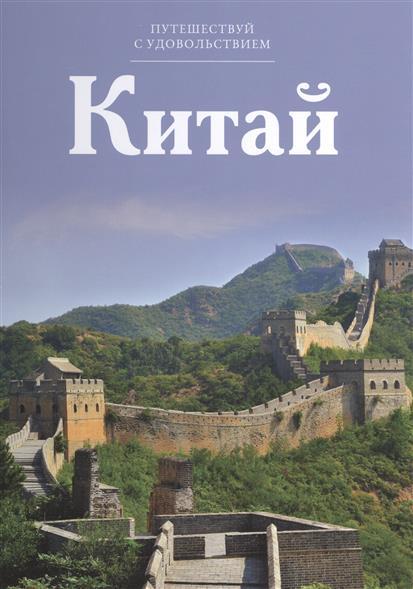 Королева С. Путешествуй с удовольствием. Том 6. Китай ISBN: 4607071488063