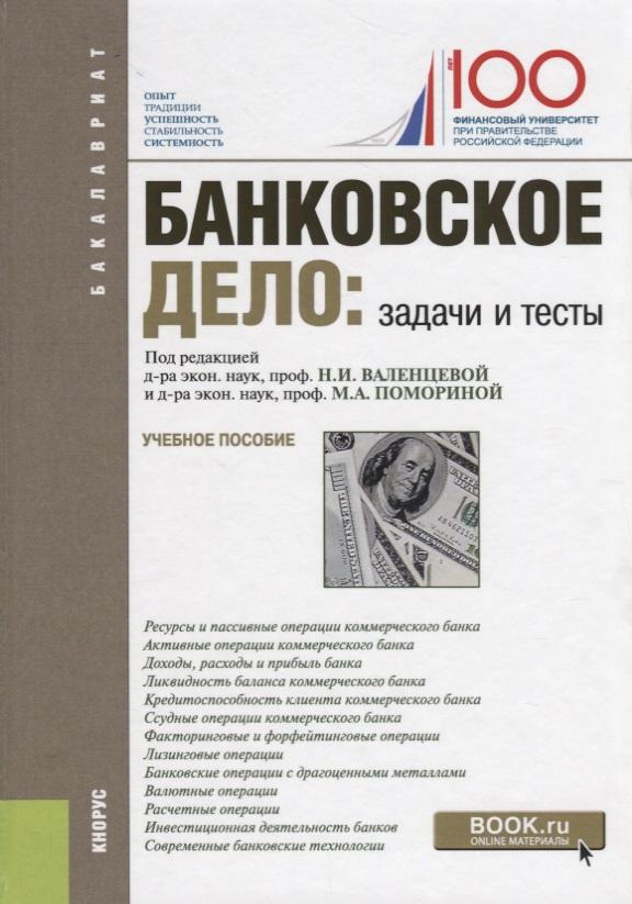 Валенцева Н., Поморина М. (ред.) Банковское дело: задачи и тесты. Учебное пособие