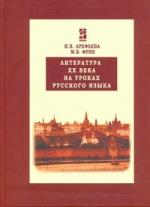 Литература 20 века на уроках русского языка
