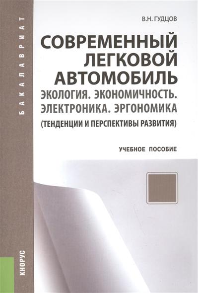 Современный легковой автомобиль Учеб. пос.
