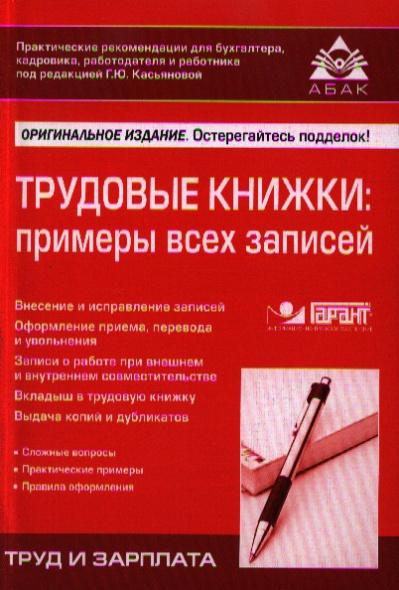 Трудовые книжки: примеры всех записей. Издание одиннадцатое, переработанное и дополненное