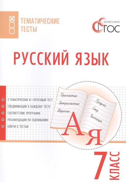 Егорова Н.: Русский язык. Тематические тесты. 7 класс